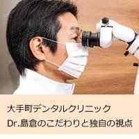 implant-dr-tokyo-no1.jpg