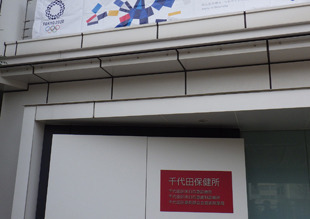 千代田区休日応急診療に行ってきました