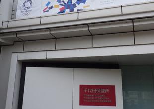 千代田区休日応急歯科診療