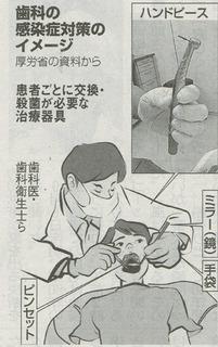 歯科器具の消毒滅菌事情:10月9日朝日新聞様