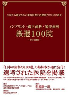日本の歯科100選(インプラント部門)