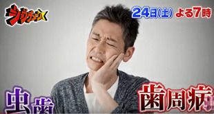 良い歯医者の見分け方:TBS「ジョブチューンSP」様編