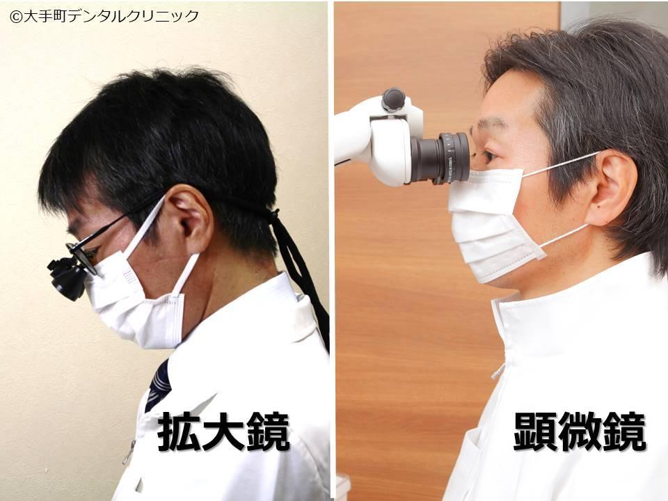 歯科用の拡大鏡と顕微鏡の使用時の様子