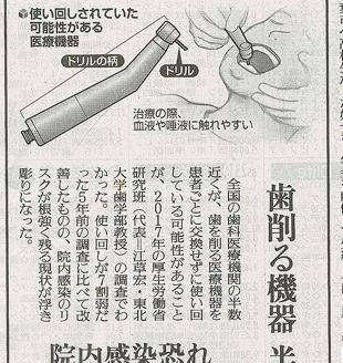 歯科用切削機器使い回し問題、読売記事2017年7月2日