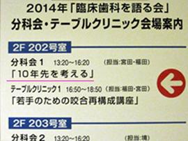 東京でインプラントの名医