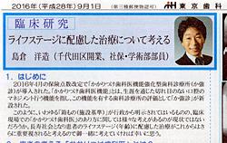 東京歯科保険医協会新聞2016年9月号掲載論文(島倉洋造)