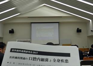 医科歯科連携研究会に出席してきました