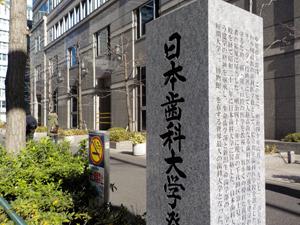 日本歯科大学発祥の地の記念碑、千代田区大手町1丁目