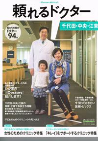 東京の頼れる医者、歯医者(千代田区、中央区、江東区)