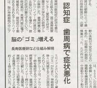 歯周病と認知症の関係2018年1月朝日新聞