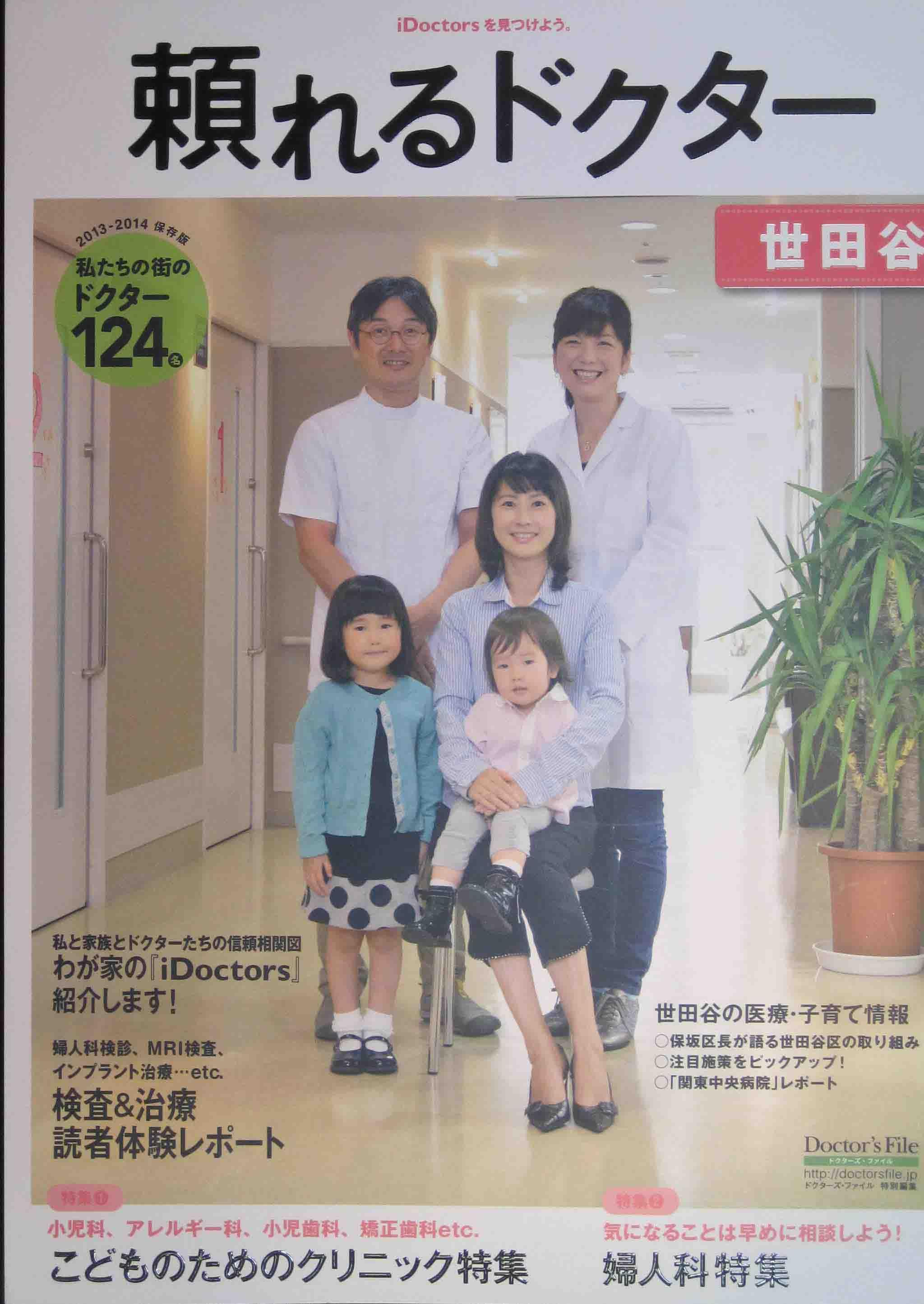 東京で歯医者の名医と言えば