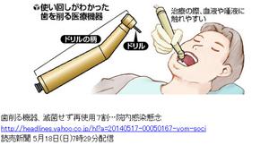 歯科用タービンの使い回し問題、読売新聞.jpg
