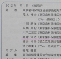 歯科の感染対策の著者、東京都の歯医者、島倉洋造