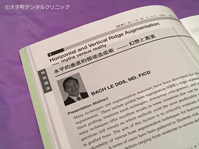 インプラントで東京で名医なら大手町デンタルクリニック