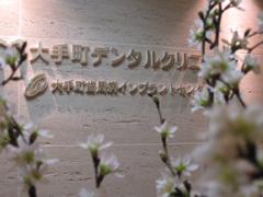 東京の歯周病の名医のブログ