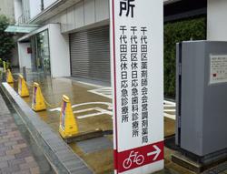 千代田区休日応急歯科診療所に行ってきました。