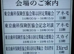 東京歯科保険医協会の総会で議長に指名された時のイメージ