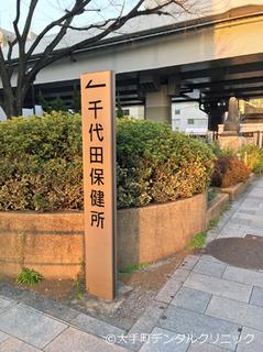 千代田区の休日応急歯科診療に行ってきました。