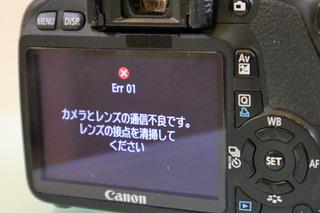 カメラのレンズが不調で大急ぎで修理にだしました。