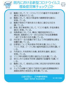 新型コロナウイルス感染対策チェックリスト