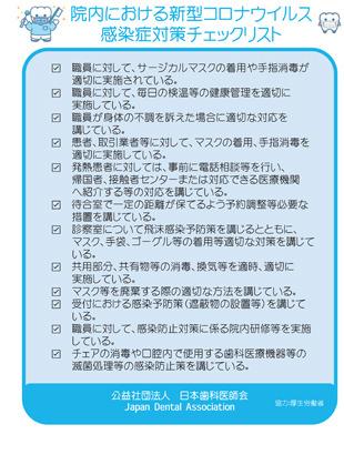 新型コロナウイルス感染症対策チェックリスト