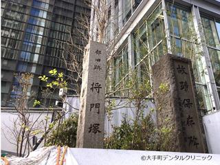 東京大手町にある将門塚の画像2021年4月