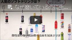 【動画】なぜ磨いているのに虫歯になるのか?(その3 完)