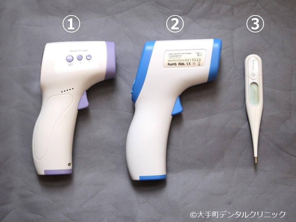 非接触体温計と通常の体温計の比較