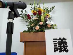 東京歯科保険医協会第43回定期総会